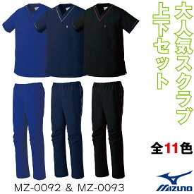 お得なスクラブ上下セット! スクラブ 白衣 男女兼用 ジャケット 半袖 unite×ミズノ カラースクラブ MZ-0092 MZ-0093