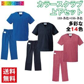 【送料無料】KAZEN スクラブ上下セット 男女兼用  白衣 半袖 133-各色 155-各色