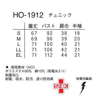 ★送料無料キャンペーン開催中!3/31まで★ナガイレーベンHO-1912ナースウェア女子上衣