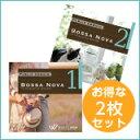 【店内音楽CD】ボサノバ2枚セット(ボサノバ1/ボサノバ2)♪リラックス音楽 店舗・お店・施設・待合室・ショールーム…