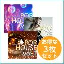 【店内音楽CD】POP HOUSE3枚セット(POP HOUSE vol1 POP HOUSE vol2 POP HOUSE vol3)かっこいい音楽 店舗・お店・…
