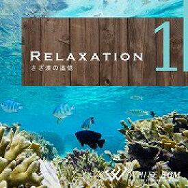 【店内音楽CD】リラクゼーション1-さざ波の追憶- (20曲 約67分)♪リラックス音楽 店舗BGMやイベントに 著作権フリー音楽