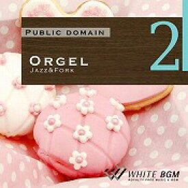 【店内音楽CD】Orgel 2 - Jazz&Fork - (26曲 約64分)♪リラックス音楽 店舗・クリニック・施設・待合室・ショールーム・イベント 著作権フリー音楽 BGM CD  面倒な著作権処理不要