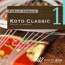 【商用音楽CD】Koto Classic - Salut d'amour - (23曲 約61分)♪リラックス音楽 店舗・お店・施設・待合室・ショールーム・イベ...