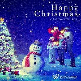 【店内音楽CD】Happy Christmas - ORGEL & STRINGS - (23曲 約57分)♪クリスマスパーティー音楽 店舗・お店・施設・待合室・ショールーム・イベント 著作権フリー音楽 BGM CD  面倒な著作権処理不要