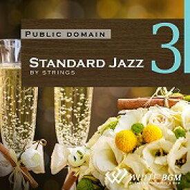 【店内音楽CD】Standard Jazz 3 - ストリングス - (18曲 約58分)♪リラックス音楽 店舗BGMやイベントに 著作権フリー音楽 ★ネコポスはCD2枚迄!CD3枚以上は宅急便を選択ください!