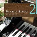 【店内音楽CD】ピアノソロ2 -やわらかな光の中で- (23曲 約66分)♪リラックス音楽 店舗・お店・施設・待合室・シ…
