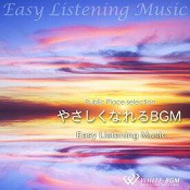 【店内音楽CD】やさしくなれるBGM -イージーリスニング- 面倒な著作権処理不要!癒しの音楽をギターの音色で♪リラックス音楽 店舗BGMやイベントに 著作権フリー音楽 ★ネコポスはCD2枚迄!CD3枚以上は宅急便を選択ください!