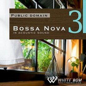 【店内音楽CD】Bossa Nova 3 - in acoustic sound - (17曲 約60分)♪リラックス音楽 店舗・お店・施設・待合室・ショールーム・イベント 著作権フリー音楽 BGM CD  面倒な著作権処理不要