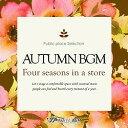 【店内音楽CD】秋BGM -Four seasons in a store- 面倒な著作権処理不要!やわらかで落ち着いた雰囲気♪リラックス…