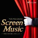 【店内音楽CD】Screen Music - 映画音楽を愉しみましょう - (26曲 約60分)♪リラックス音楽 店舗・お店・施設・待…