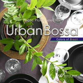 【店内音楽CD】Urban Bossa - Colors of Brazil - (17曲 約65分)♪リラックス音楽 店舗・お店・施設・待合室・ショールーム・イベント 著作権フリー音楽 BGM CD  面倒な著作権処理不要