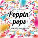 【店内音楽CD】ポッピンポップス -Shopping parade- (23曲 約65分)♪明るい音楽 店舗BGMやイベントに 著作権フリ…