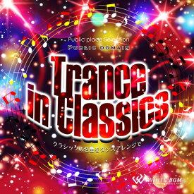 【店内音楽CD】Trance in Classics - クラシックの名曲をダンスアレンジで - (15曲 約61分)♪かっこいい音楽 店舗BGMやイベントに 著作権フリー音楽 ★ネコポスはCD2枚迄!CD3枚以上は宅急便を選択ください!