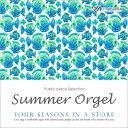 【店内音楽CD】夏のオルゴール -Four seasons in a store- 面倒な著作権処理不要!涼しげな夏の音楽♪リラックス音楽 …