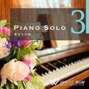 【店内音楽CD】ピアノソロ3-旅立ちの時- (24曲 約61分)♪リラックス音楽 店舗・お店・施設・待合室・ショールーム…