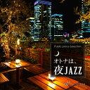 【店内音楽CD】オトナは、夜JAZZ (11曲 約57分)♪リラックス音楽 店舗・お店・施設・待合室・ショールーム・イベ…
