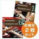 【店内音楽CD】スタンダードジャズピアノ2枚セット(スタンダードジャズ1/スタンダードジャズ6)♪リラックス音楽 店…