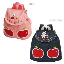 【セール30%OFF】ミキハウス うさちゃんとおっきなリンゴのリュック (ピンク・Iブルー / 1-3歳 / 遠足)