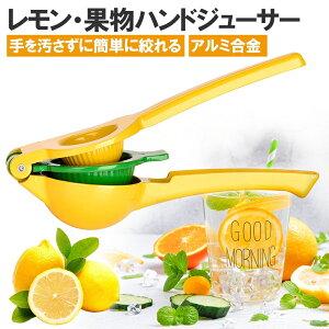 2in1ハンドジューサー 絞り器 レモン絞り アルミ合金 レモンとライムカッター フルーツ果汁搾り器 グレープフルーツ絞り器 柑橘類圧搾器 果汁絞り器 手動