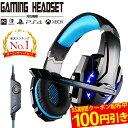 ゲーミングヘッドセット ps4 ヘッドセット / ゲーミング ヘッドフォン PC/スマホ/PlayStation4 Nintendo Switch xbox …
