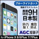 iphone x / iphone8 / iphone8plus / iphone7 / iphone7plus ガラスフィルム ブルーライトカット iphon...