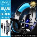 【一部予約商品】 ゲーミングヘッドセット ps4 ゲーミング ヘッドセット ヘッドフォン PC/スマホ/PlayStation4 Ninten…