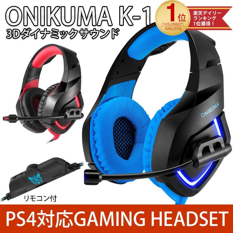 ゲーミングヘッドセット ps4 xbox one s switch ヘッドセット ゲーミング ヘッドフォン PC/スマホ/ PlayStation4 xbox1 s用 onikuma k1 fps 日本語取扱説明書付き モンハン モンハンワールド