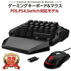 ゲーミングキーボード マウスセット 青軸 ゲーミングキーボードマウス ゲーミングマウス 有線 ps4 switch 任天堂スイッチ PC ワイヤレス コンバーター付き gamesir
