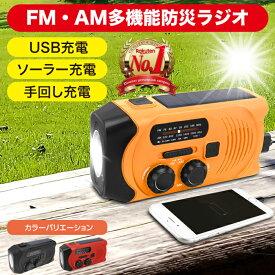防災ラジオ スマホ充電 多機能 手回し 手回しラジオ 手回し 充電器 ラジオ 防災 小型 防災グッズ SOS アラーム ライト 手回し充電ラジオ