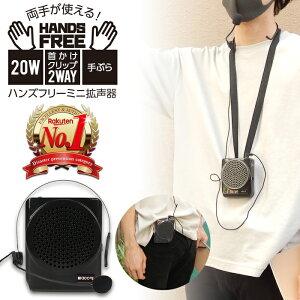 ハンズフリー 拡声器 ポータブル拡声器 ポータブルスピーカー 充電式 ストラップ 拡声器 マイクミニ拡声器 マイク
