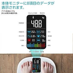 体組成計(体脂肪計)体組成計アプリスマホコンパクトデジタル【bluetooth体重計体脂肪計内臓脂肪体組織計】