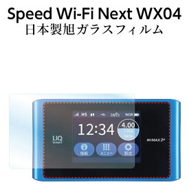 speed wi-fi next wx04 フィルム ガラスフィルム 日本製 旭硝子 旭ガラス wimax au 9h 0.33mm