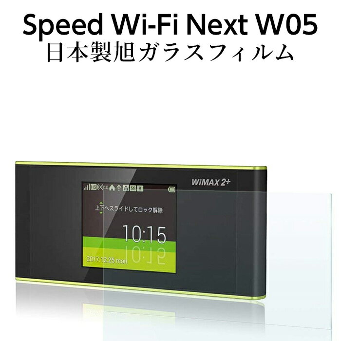 speed wi-fi next w05 フィルム ガラスフィルム 日本製 旭硝子 旭ガラス wimax au 9h 0.33mm