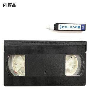 ポイント5倍中vhsクリーニングテープクリーナーヘッドクリーナー湿式ビデオビデオデッキ