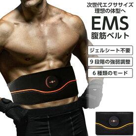 EMS 腹筋ベルト ジェルシート不要 充電式 腹筋 ダイエット トレーニング 筋トレ 運動不足解消 男女兼用 女性 男性 新生活 新生活家電 一人暮らし