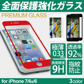 iphone7 ガラスフィルム iphone6s ガラスフィルム iphone6 ガラスフィルム iPhone フィルム 強化ガラス保護フィルム iphone【iPhone 保護フィルム 赤 レッド ブラック ホワイト wtb】