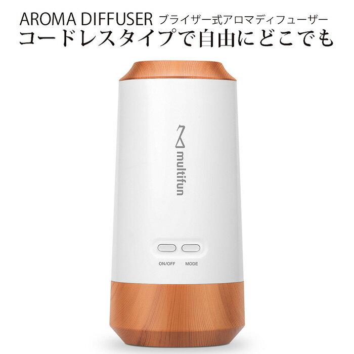 アロマディフューザー 水を使わない 車用 ネブライザー 気化式 車 充電式 ディフューザー アロマ コードレス