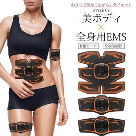 ems 腹筋ベルト 充電式 ジェルパッド 腹筋 パッド ジェル 足 太もも 9段階 6種類 レディース 女性用
