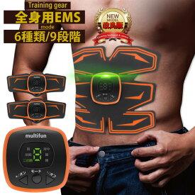 ems 腹筋ベルト 充電式 ジェルパッド 腹筋 パッド ジェル 足 太もも 9段階 6種類