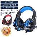 ゲーミングヘッドセット ps4 ヘッドセット / ゲーミング ヘッドフォン スマホ/PlayStation4 Nintendo Switch xbox ニ…