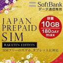 【23:59まで P5倍】 プリペイドsim 日本 softbank プリペイドsimカード simカード プリペイド sim card 10GB 最大180…