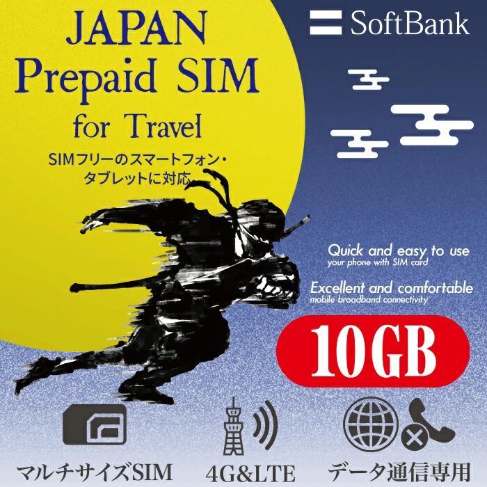 P5倍 24日23:59まで プリペイドsim 日本 softbank プリペイドsimカード simカード プリペイド sim card 10GB 15日 マルチカットsim MicroSIM NanoSIM ソフトバンク 携帯 携帯電話