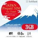 プリペイドsim 日本 softbank プリペイドsimカード simカード プリペイド sim card 3GB 15日 マルチカットsim MicroSI…
