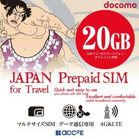 プリペイドsim 日本 20GB docomo プリペイドsimカード simカード プリペイド sim card 無制限 180日 マルチカットsim MicroSIM NanoSIM ドコモ 携帯 携帯電話