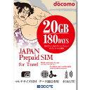 プリペイドsim 日本 20GB 180日間 docomo プリペイドsimカード simカード プリペイド sim card マルチカットsim Micro…