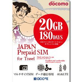 プリペイドsim 日本 20GB 180日間 docomo プリペイドsimカード simカード プリペイド sim card マルチカットsim MicroSIM NanoSIM ドコモ 携帯 携帯電話