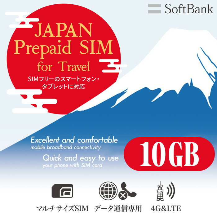 P5倍 24日23:59まで プリペイドsim 日本 softbank プリペイドsimカード simカード プリペイド sim card 10GB 30日 マルチカットsim MicroSIM NanoSIM ソフトバンク 携帯 携帯電話