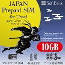 プリペイドsim 日本 softbank プリペイドsimカード simカード プリペイド sim card 10GB 30日 マルチカットsim MicroS…