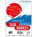 プリペイドsim 日本 softbank プリペイドsimカード simカード プリペイド sim card 3GB 30日 マルチカットsim MicroSI…